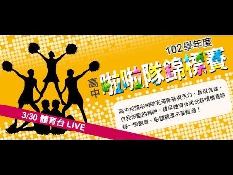 啦啦隊-102學年度啦啦隊錦標賽