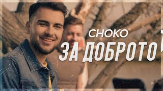 CHOKO - ЗА ДОБРОТО (Official 4k Video)