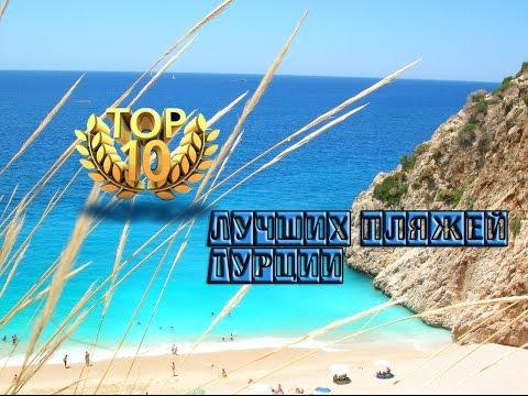 Топ 10 Лучшие пляжи Турции .От BRAIN TV.