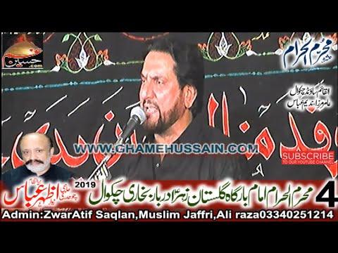 Zakir Syed Iqbal Shah Bajjar | 4 Muharram 2019 | Imambargah Gulistane Zahra  Darbar Bukhari Chakwal
