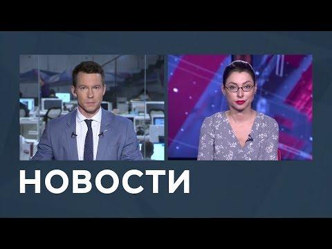 Новости от 17.10.2018 с Артёмом Филатовым и Лизой Каймин