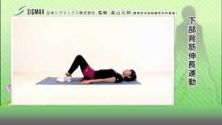 家庭でできる膝・腰の痛み対策