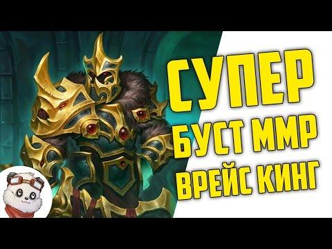 БУСТ ММР ДО 4000 - Wraith King Гайд Дота 2