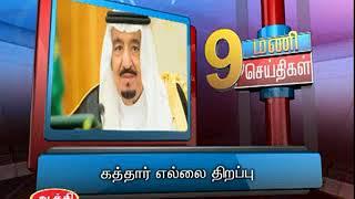 17TH AUG 9AM MANI NEWS