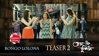 Bongo Lolona Teaser 2 | Prem Ki Bujhini | Om | Subhashree | Coming This Puja