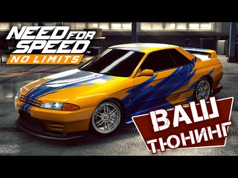 Need for Speed: No Limits - Тюнинг от подписчиков (ios) #49