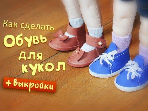 Как сделать обувь своими руками для куклы в домашних условиях