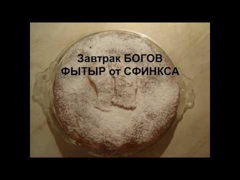 Завтрак БОГОВ.ФЫТЫР от СФИНКСА Египетский пирог с начинкой