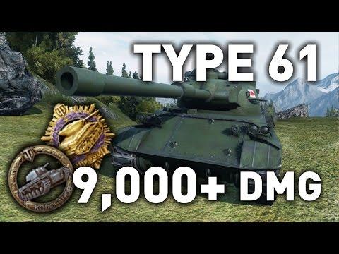 World of Tanks || Type 61 - 9,000+ Damage...