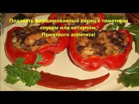 Перец фаршированный мясом и грибами рецепт с фото пошагово