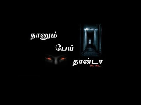 Naanum Pei Thaanda Tamil Horror Comedy Short Film video