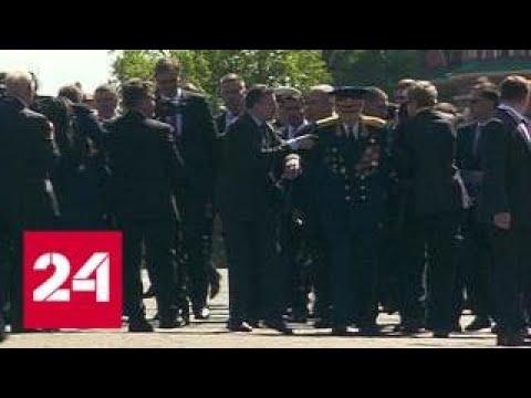 Путин не позволил охране оттеснить ветерана - Россия 24