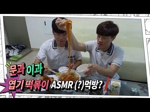 엽기 떡볶이 ASMR(?)~!!! (Feat. 3행시 잘하는 팁!!!)