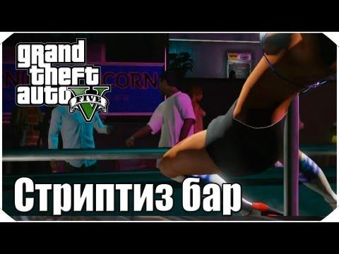 Стриптиз бар в GTA 5