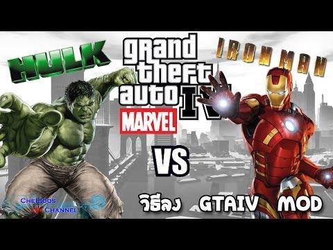 วิธีลง GTA IV MOD Iron Man VS Hulk { ม็อดไอรอนแมน ปะทะ ฮัค } by CheLIoos