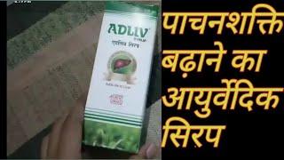 Adliv Syrup for liver cirrhosis//Adliv forte capsule for fatty liver, Adliv syrup ke fayde