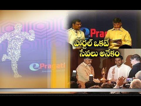 CM Naidu Launches e Pragati My AP Portal | Amaravati