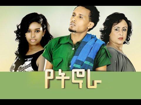 Ethiopian Movie - Yet Nora Full Movie 2016 (የት ኖራ ሙሉ ፊልም)