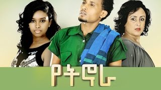 Ethiopian Movie - Yet Nora Full Movie 2016