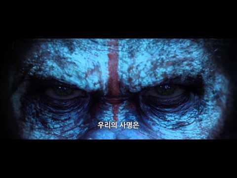 혹성탈출: 반격의 서막 Dawn of the Planet of the Apes - 한글자막 예고편 HD