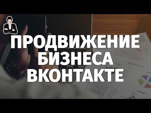 Продвижение бизнеса в ВКонтакте | Поисковая выдача - Накрутка подписчиков в группу ВКонтакте
