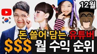 [아보카도] TOP 10 | 국내 개인 유튜버 수익 순위 | 12월 | 보겸? 윾튜브? | 랭킹 탑텐