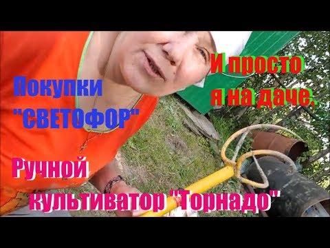 Покупки Светофор и vlog с дачи.(культиватор торнадо)
