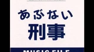 Cops And Robbers (Ballad Ver.) あぶない刑事 MUSIC FILEより【作業用BGM】
