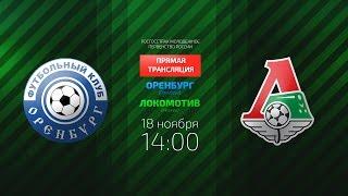 Оренбург-мол : Локомотив-мол