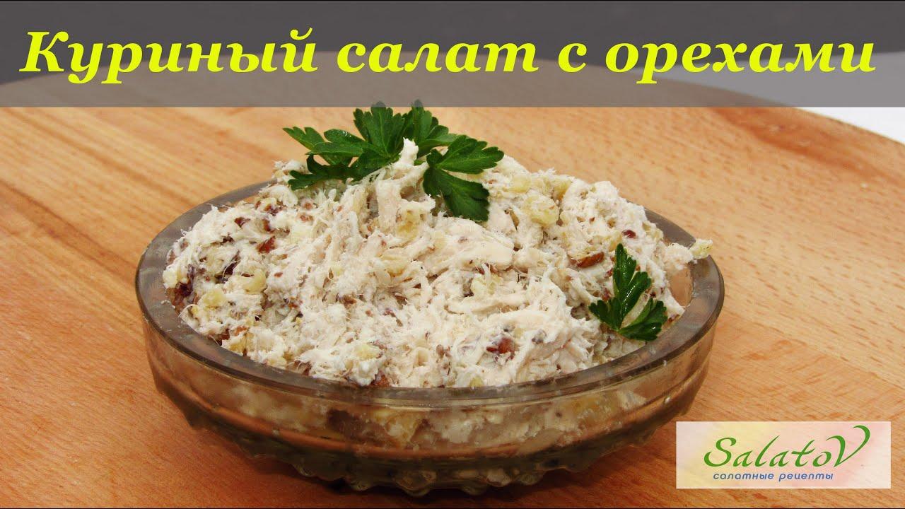Рецепт салат с грецкими орехами с
