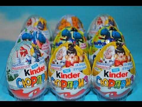 ❀Киндер Сюрприз Семейка Бегемотиков Бременские музыканты Unboxing Kinder Surprise Eggs New Toys