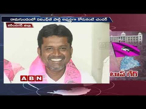 Telangana Election Results | TRS Won more seats in Karimnagar | ABN Telugu