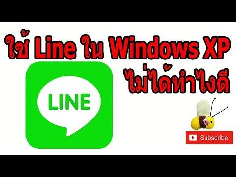 วิธีแก้ Line ให้ใช้ได้ใน windows xp  | ซ่อมคอมเอง littlebee