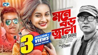 Mone Boro Jala   মনে বড় জ্বালা   Kazi Shuvo   Official Music Video   Bangla New Song 2020