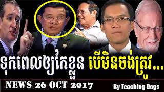 Cambodia Hot News: WKR World Khmer Radio Evening Thursday 10/26/2017