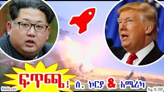 ፍጥጫ! ሰሜን ኮርያ እና አሜሪካ - North Korea and US America Stand Off - VOA