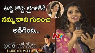 Anchor Shyamala About Kiara Advani @ Bharat Ane Nenu Success Meet || Mahesh Babu