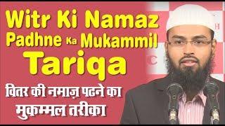 Witr Ki Namaz Padhe Ka Mukammil Tariqa - How To Pray Witr Salah By Adv. Faiz Syed