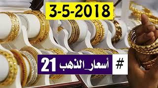 اسعار الذهب عيار 21 اليوم الخميس 3-5-2018 في محلات الصاغة في مصر