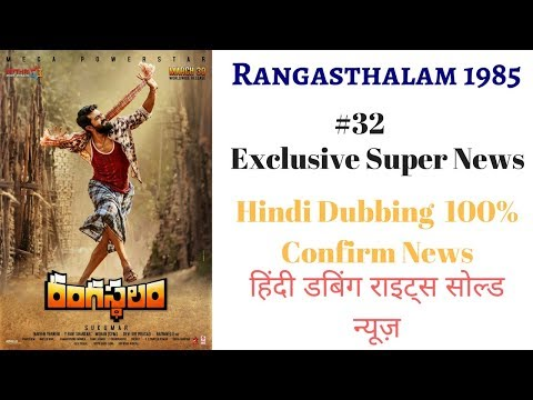 #33 Exclusive Super News | Rangasthalam 1985 | Hindi Rights News By Upcoming South Hindi Dub Movies