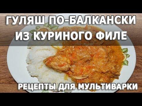 Все блюда из филе курицы рецепты с фото
