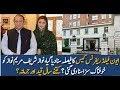 Nawaz Sharif Aur Marium Nawaz KO 10 Saal Jail Baijnay Ka Faisla