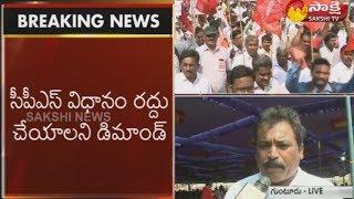 NGOs Rally Against CPS Scheme | గుంటూరులో ఎన్జీవోల భారీ ర్యాలీ