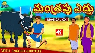 Telugu Stories for Kids - మంత్రపు ఎద్దు | Magical Ox | Telugu Kathalu | Moral Stories | Koo Koo TV