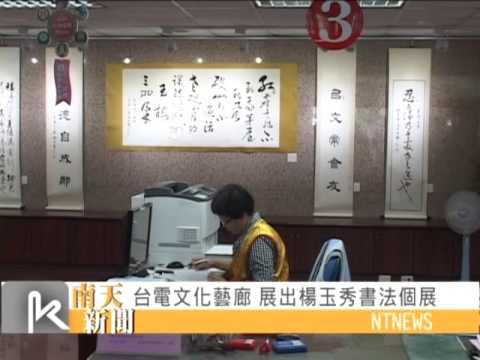 台電新營區營業處『 楊玉秀書法展』