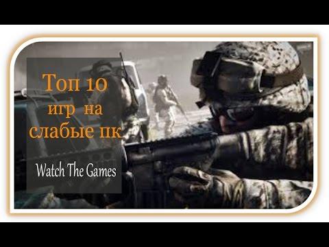 Топ 10 игр с отличной графикой на слабые пк!!!