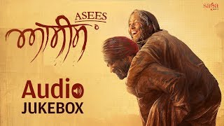 ਆਸੀਸ | Asees - Full Movie Songs Audio Jukebox | Rana Ranbir | Punjabi Movies 2018 | Rel. 22nd June