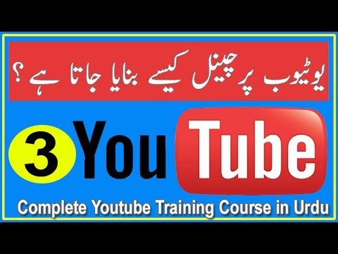 How To Create Channel On Youtube Make Money Online From Youtube in Hindi/Urdu |3|