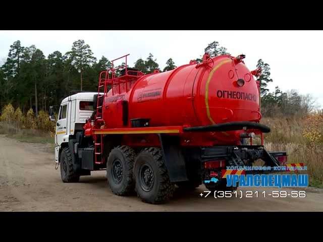 Особенности АКН-10 м³ с ОД на шасси Камаз 43118-3049-46 | насос КО-505 | про-во Уралспецмаш