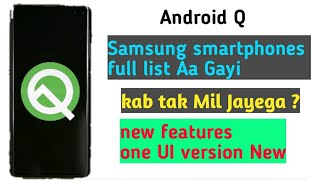 Samsung Android Q Update List one UI version new changing features